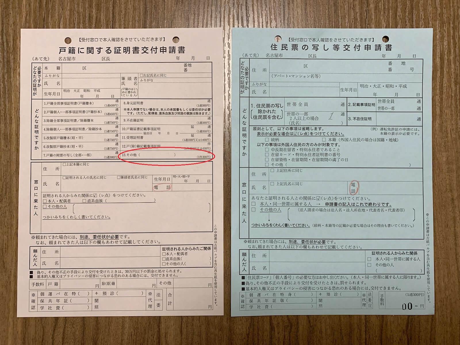 独身証明書をもらう申請書の書き方