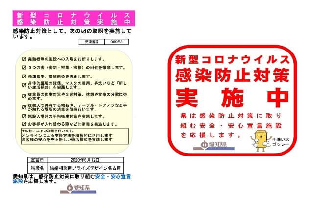 愛知県感染対策ステッカー