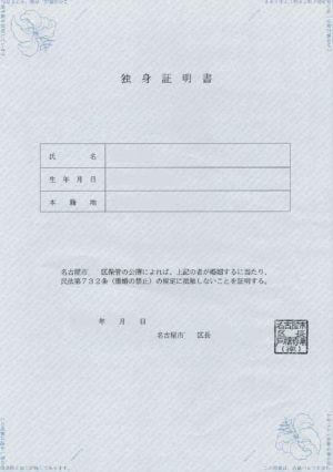 名古屋市の独身証明書見本